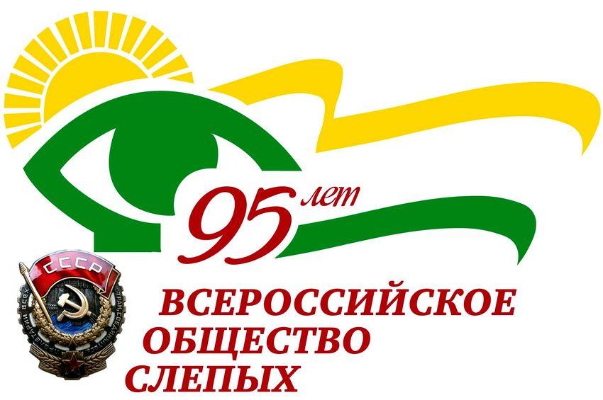 узкой полоске поздравление всероссийскому обществу слепых это сложное неизлечимое