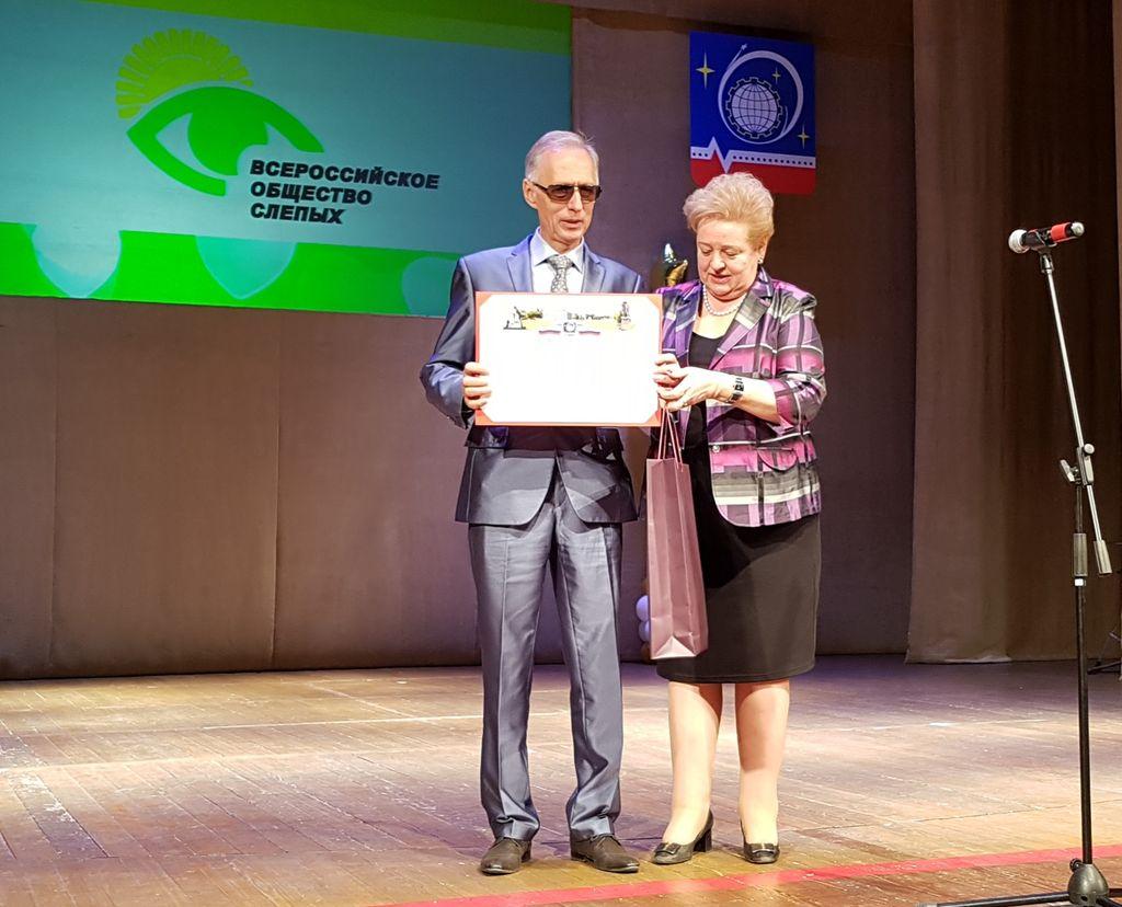 поздравление всероссийскому обществу слепых после публикации властей
